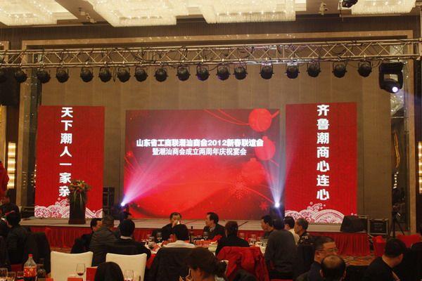 我会领导出席山东省工商联潮汕商会二周年庆典